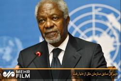 اعلام خبر مرگ دبیر کل اسبق سازمان ملل