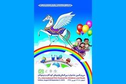 ۱۲فیلم جشنواره کودکان و نوجوانان در رشت اکران می شود