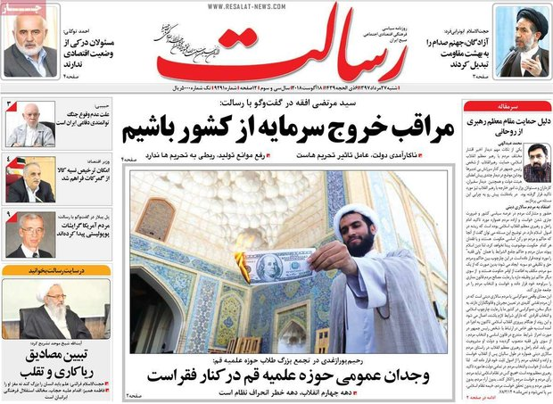 صفحه اول روزنامههای ۲۷ مرداد ۹۷