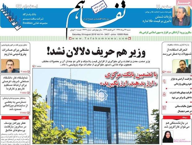 صفحه اول روزنامههای اقتصادی ۲۷ مرداد ۹۷