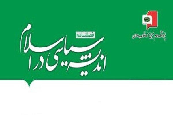 مجموعه مقالات فصلنامه اندیشه سیاسی در اسلام منتشر شد