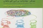 کتابی برای آموزش تفکر نقادانه به کودکان
