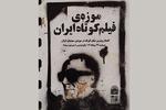 موزه فیلم کوتاه ایران