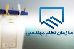 هیئت مدیره نظام مهندسی تهران منحل میشود/ انتخابات جدید ۶ماه دیگر