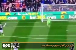 Futbolda en erken atılan goller