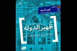 کتاب ظهیرالدوله