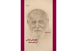 «موسیقی ایرانی در شعر سایه» به چاپ دوم رسید