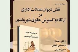 نقد کتاب نقش دیوان عدالت اداری در ارتقاء و گسترش حقوق شهروندی