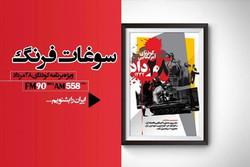 «سوغات فرنگ» ۲۸ مرداد به ایران رسید