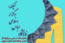 نمایشگاه لباس اسلامی
