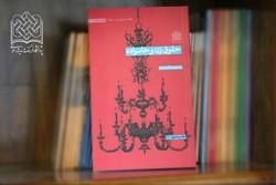 چاپ پنجم کتاب حقوق زن و خانواده منتشر شد