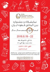 International Coffee Festival