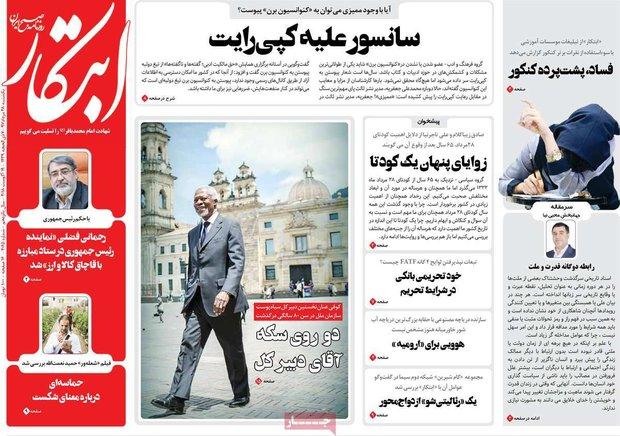 صفحه اول روزنامههای ۲۸ مرداد ۹۷