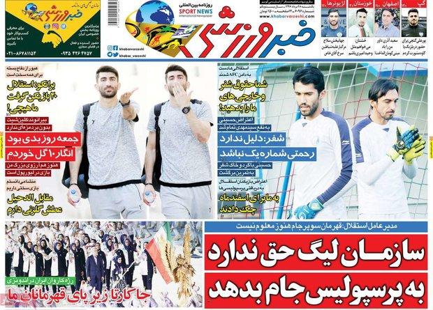 صفحه اول روزنامههای ورزشی ۲۸ مرداد ۹۷