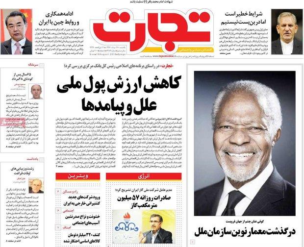 صفحه اول روزنامههای اقتصادی ۲۸ مرداد ۹۷