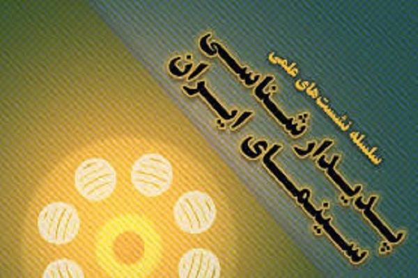 پدیدارشناسی سینمای ایران منتشر میشود