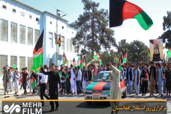 فلم/ افغانستان کو یوم استقلال منایا گيا