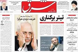 صفحه اول روزنامههای ۲۹ مرداد ۹۷