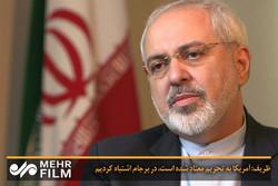 ظريف: أمريكا تسخر سياساتها الخارجية لدعم الإرهاب في العالم