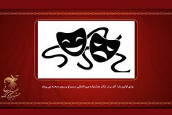 تئاترهای برتر جشنواره «سیمرغ» روی صحنه میروند