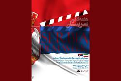 برگزاری هفته فیلم صربستان در گروه «هنر و تجربه»