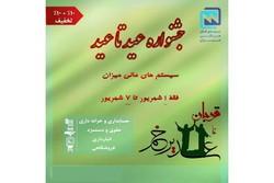 آغاز جشنواره فروش ویژه عید تا عید میزان