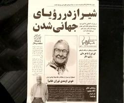 انتشار نخستین شماره ماهنامه «مهرگان صبا» در شیراز