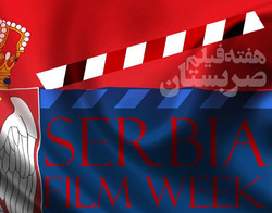 Serbian cinema under spotlight in Iran