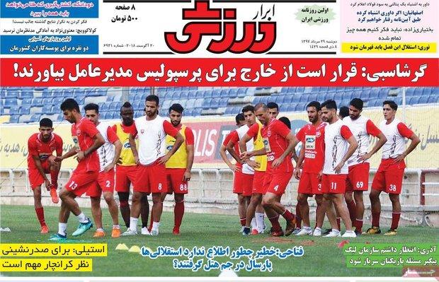صفحه اول روزنامههای ورزشی ۲۹ مرداد ۹۷