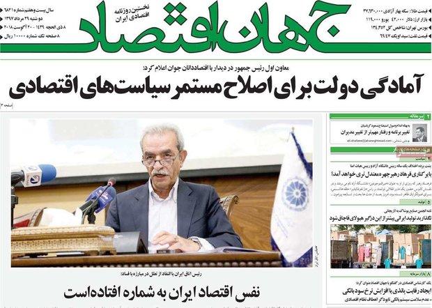 صفحه اول روزنامههای اقتصادی ۲۹ مرداد ۹۷