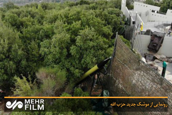 Lübnan Hizbullah Hareketi'nden füze imzası