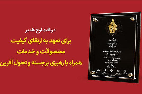 لوح یادبود چهارمین همایش ملی کیفیت به بانک انصار اعطاء شد