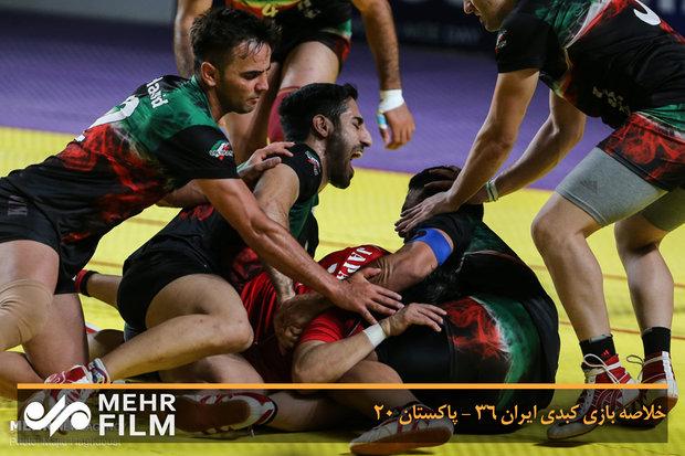 خلاصه بازی کبدی ایران ۳۶ - پاکستان ۲۰