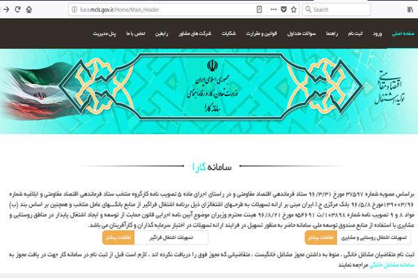 ۱۵هزار زنجانی در سامانه کارا ثبت نام کردهاند