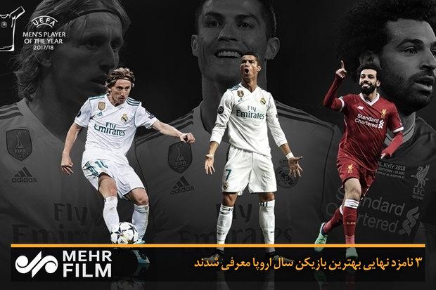 ۳ نامزد نهایی بهترین بازیکن سال اروپا معرفی شدند