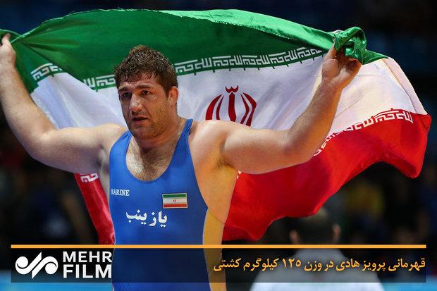 ثالث ذهبية للبعثة الإيرانية على يد المصارع برويز هادي