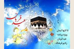 ویژهبرنامه رادیو فرهنگ برای عید قربان
