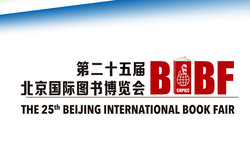 نمایشگاه کتاب پکن