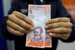 ونزوئلا ۵ صفر از پول خود را حذف کرد/دستمزدها ۳۰ برابر شد