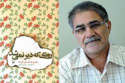 حسین فتاحی مجموعهای از آثار هنرآموزانش منتشر کرد