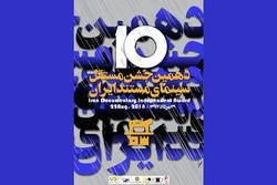 دهمین جشن مستقل سینمای مستند