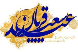 قربان، عید اخلاص آدمی در ایمان خویش/ ذبح تعلق به مادیات با قربانی