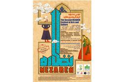 پایان شهریور آخرین مهلت ارسال آثار به جشنواره «نظاره»