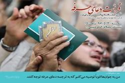 مراسم دعای عرفه در مصلای تهران برگزار می شود