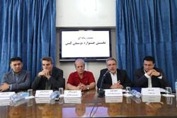 نشست خبری جشنواره موسیقی کیش