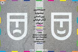 جشنواره تئاتر مریوان