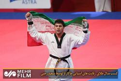 فلم/  ایران نے ایشیائی کھیلوں میں تکوانڈو میں سونے کا پہلا تمغہ جیت لیا
