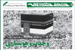 صدوچهل و هفتمین شماره نشریه «خط حزب الله» منتشر شد