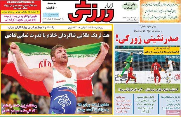 صفحه اول روزنامههای ورزشی ۳۰ مرداد ۹۷