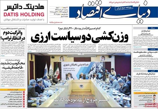 صفحه اول روزنامههای اقتصادی ۳۰ مرداد ۹۷